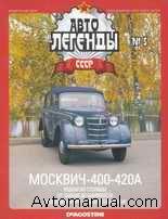 Автолегенды СССР Выпуск №5: Москвич – 400 – 420А