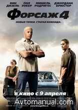 Скачать фильм Форсаж 4 / Fast & Furious (2009 / TS)