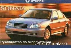 Руководство по эксплуатации автомобиля Hyundai Sonata V