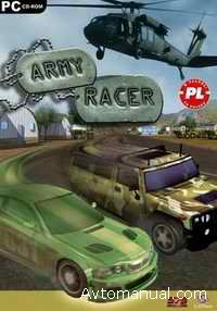 ������� ���� Army Racer / ��������� ������ (2005) PC