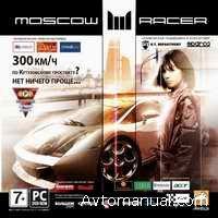 Скачать игру Moscow Racer (2009)