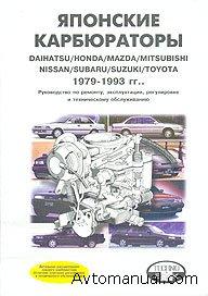 Карбюраторы японских автомобилей с 1979 по 1993 год