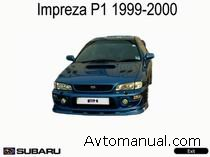 Руководство по ремонту Subaru Imreza P1 1999 - 2000 года выпуска