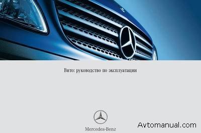Руководство по эксплуатации автомобиля Mercedes Vito / Viano