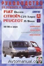 Руководство по ремонту Peugeot J5, Fiat Ducato, Citroen C25 с 1982 года выпуска
