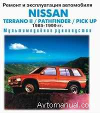 Руководство по ремонту и обслуживанию Nissan Terrano II, Pathfinder, Pick Up 1985 - 1999 года выпуска