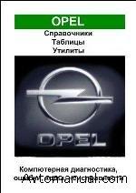 OPEL. Справочники, таблицы, утилиты