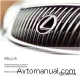 Руководство по ремонту и обслуживанию Lexus GS 450h