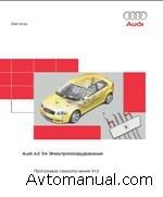 Audi A3-04 Электрооборудование