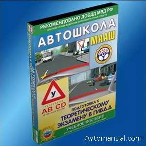 Подготовка к теоретическому экзамену в ГИБДД 2009: Автошкола МААШ