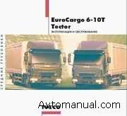����������� �� ������������ Iveco EuroCargo 6-10T Tector