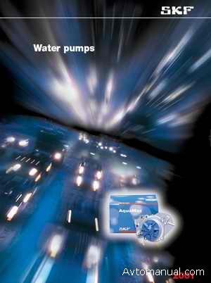 Скачать каталог автомобильных водяных насосов SKF