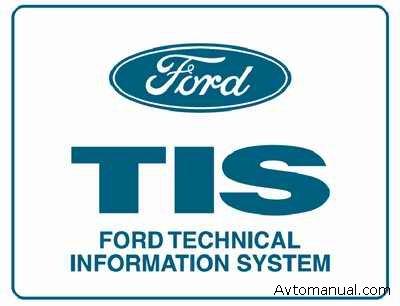 Электрические схемы Ford