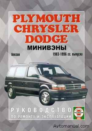 Руководство по ремонту минивэнов Dodge, Plymouth, Chrysler 1983 - 1996 года выпуска