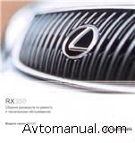Сборник руководств по ремонту и техническому обслуживанию Lexus RX-350
