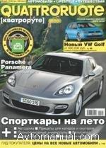 Quattroruote №05 май 2009