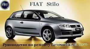 Руководство по ремонту и обслуживанию Fiat Stilo
