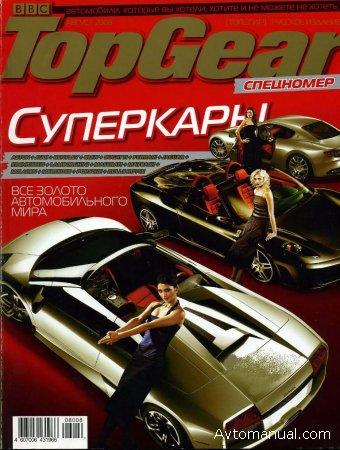TopGear.Суперкары спецномер август 2008