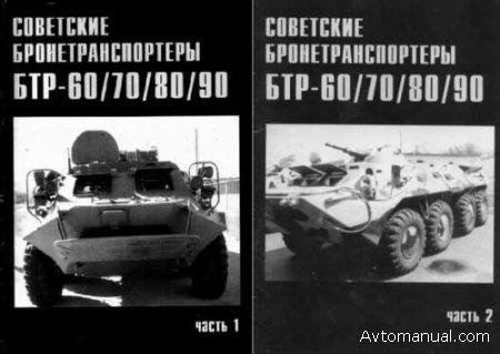 Советские бронетранспортеры БТР 60 / 70 / 80 / 90
