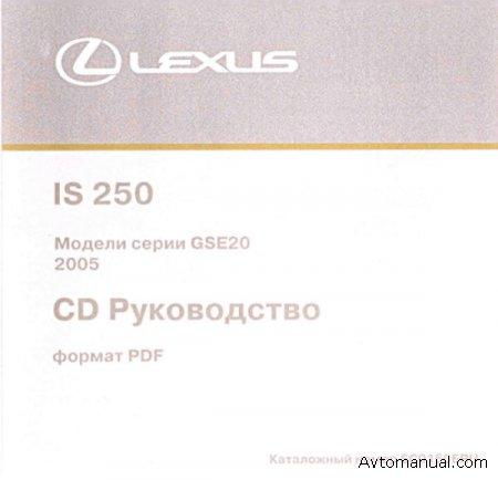 LEXUS IS250 2005