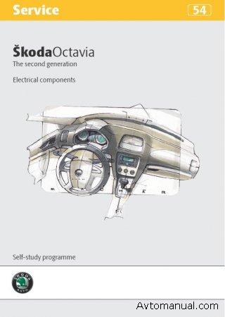 Электрика автомобиля Skoda Octavia II