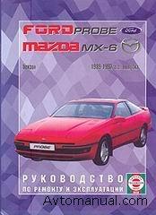 Руководство по ремонту Ford Probe / Mazda MX-6 1989 - 1992 года выпуска
