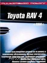 Руководство по ремонту и обслуживанию Toyota Rav 4 c 2006 года выпуска