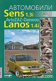 ����������� �� ������� ZAZ Daewoo Sens 1.3i � Lanos 1.4i