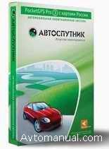 Скачать Автоспутник 3.2.7.26241 + обновленные карты