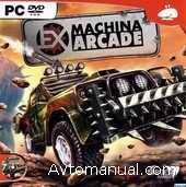Скачать игру Ex Machina Arcade (2007)