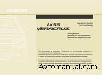 Руководство по эксплуатации и техническому обслуживанию Hyundai ix55 Veracruz