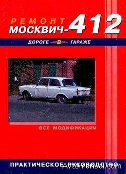 Руководство по ремонту Москвич-412 всех модификаций