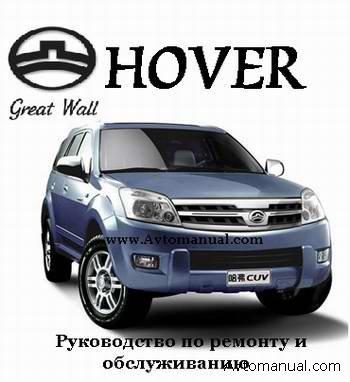 Руководство по ремонту и обслуживанию Great Wall Hover