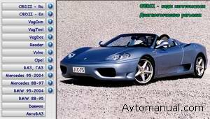 ��������� ��� ����������� ����������� Scan Tool v.4.3