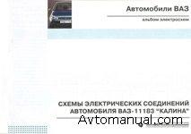 Электросхемы ВАЗ-11183 Калина