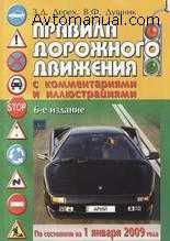 Правила дорожного движения Украины 2009 (6-е издание ПДД Украины 2009)
