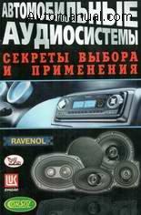 Автомобильные аудиосистемы. Секреты выбора и применения.