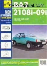 Руководство по ремонту, каталог деталей ВАЗ-2108i - ВАЗ-2109i
