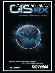 Навигация Gis RX (Gis Russa), карты регионов России от 16.03.2009 года