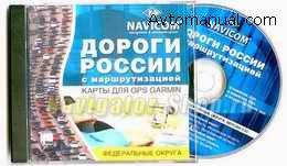 Navitel 3.2.1 (.nm2) (15.03.2009) Регионы России
