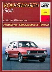 Руководство по ремонту Volkswagen VW Golf II 1984 - 1991 года выпуска