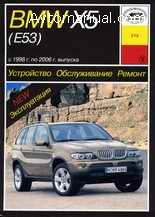 Руководство по ремонту BMW Х5 кузов Е53 1998-2006 года выпуска