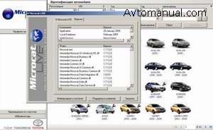 Каталог запасных частей Toyota Microcat LIVE 02.2009 года