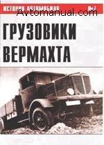 История автомобиля №07 - Грузовики Вермахта.