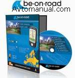Навигация Be-on-road версия 2.6.2.7 от 29.01.2009 года
