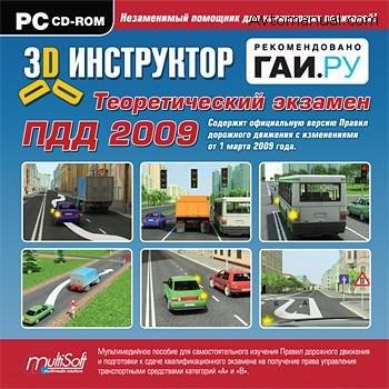 3D-инструктор: теоретический экзамен по ПДД 2009 года с изменениями от 1.03.2009 года