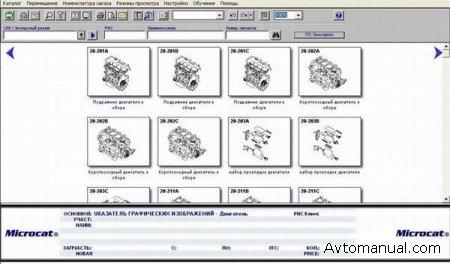 Каталог запасных частей KIA Microcat 03.2009 года
