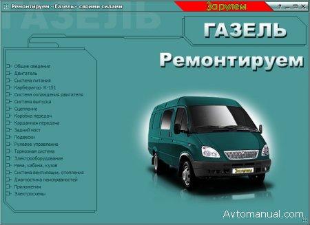 Газель ГАЗ 3302 - 2705