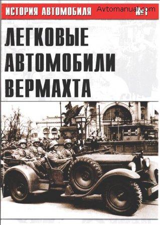 История автомобиля №01 - Легковые автомобили Вермахта