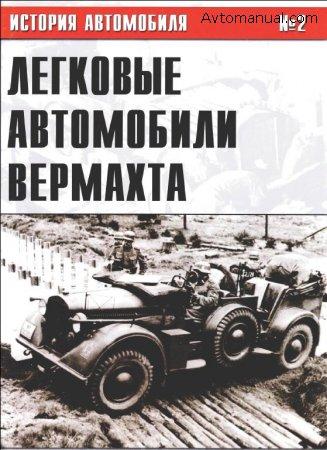 История автомобиля №02 - Легковые автомобили Вермахта.